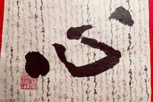 Japanese Calligraphy by Michiko Imai
